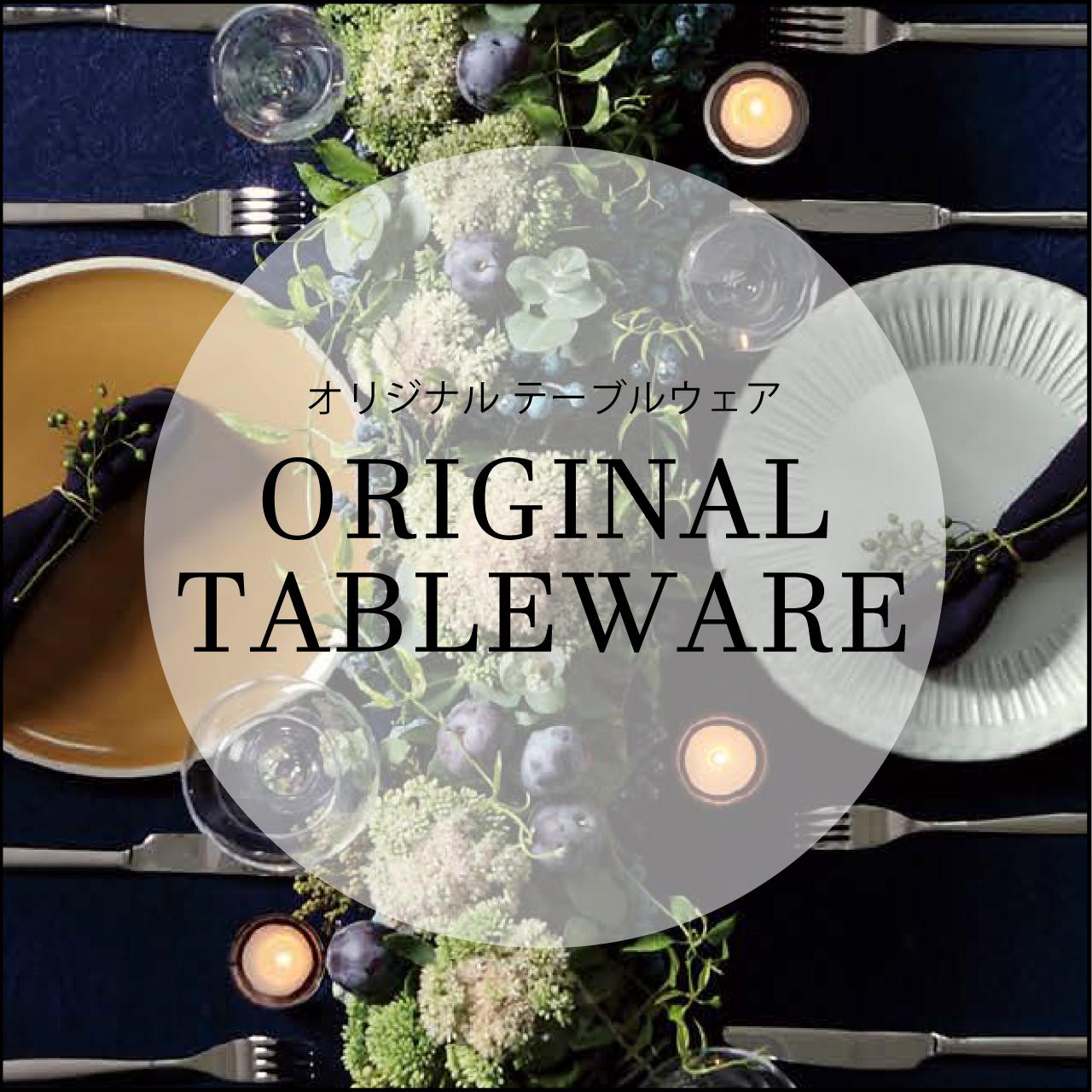 オリジナルテーブルウェア 美濃焼 カタログ