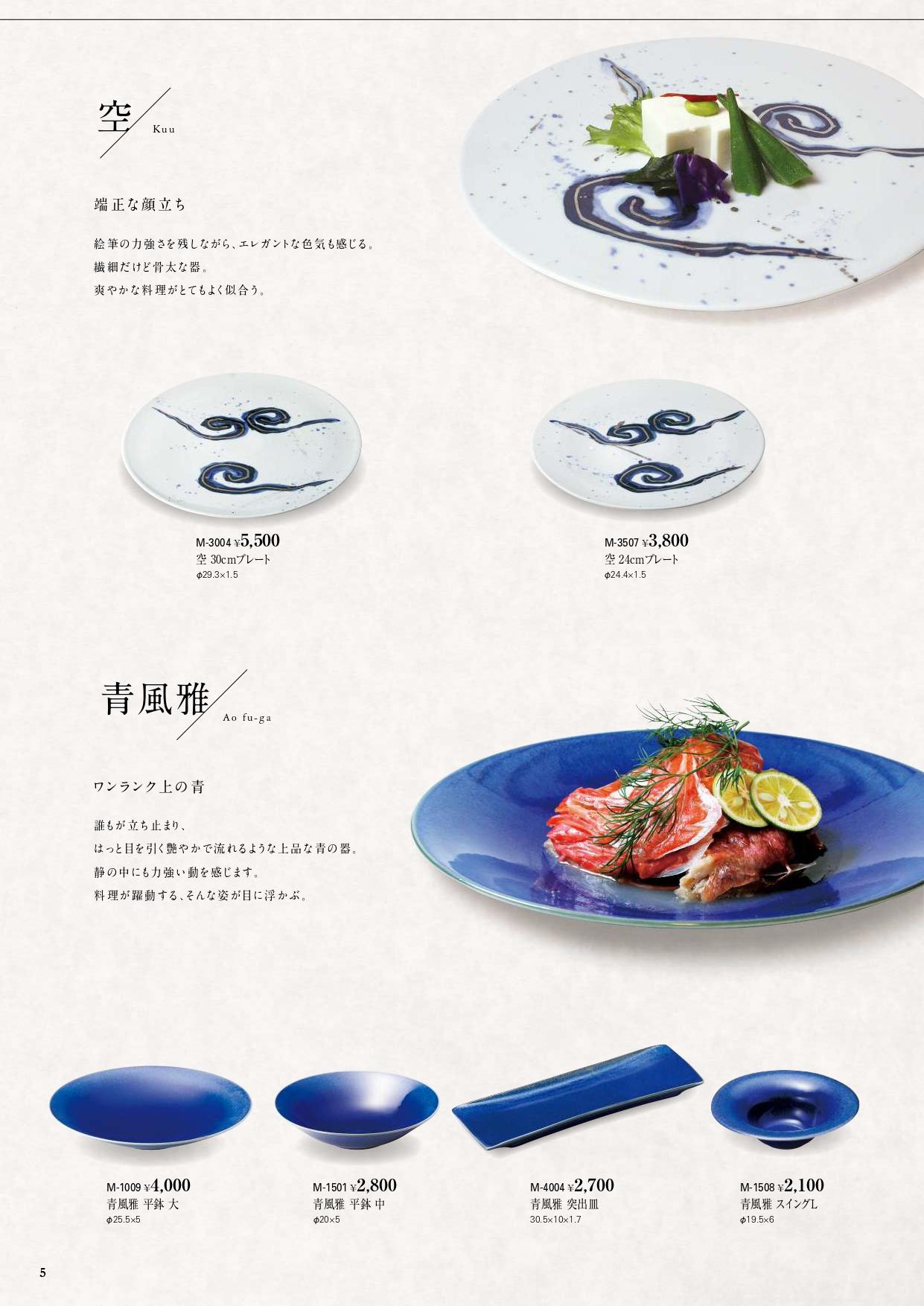 料理の友 美濃焼 陶器
